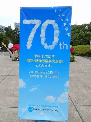 2017.7.23 動物慰霊祭大法要62