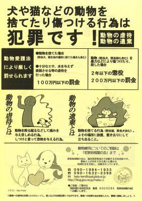 2017.8 若地域猫の会さんチラシ
