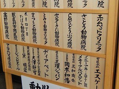 2017.7.23 動物慰霊祭大法要20