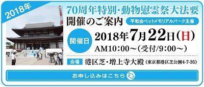 2018 動物慰霊祭大法要バナー2