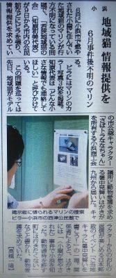 2017.8.11 毎日新聞記事