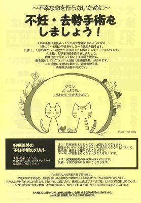 2017.8 若地域猫の会さんチラシ裏