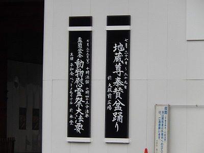 2017.7.23 動物慰霊祭大法要2