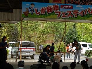 2017.9.18 滋賀県どうぶつフェスティバル48