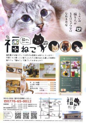 猫カフェ 福ねこさんチラシ2017