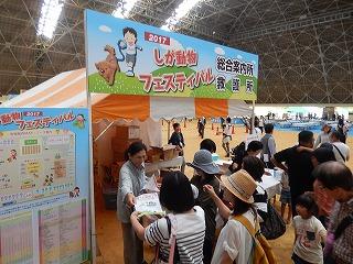2017.9.18 滋賀県どうぶつフェスティバル8