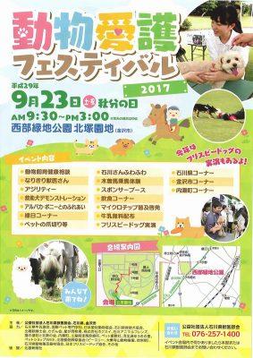 2017.9.23 石川県動物愛護フェスティバルチラシ