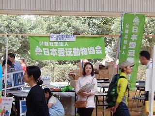 2017.9.18 滋賀県どうぶつフェスティバル41