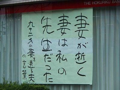 2017.9.12 北陸銀行ご住職お言葉2