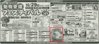 2017.10.29 福井県動物愛護フェスティバル 福井新聞おおぞら広告