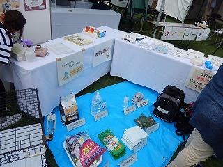 2017.9.23 石川県動物愛護フェスティバル17