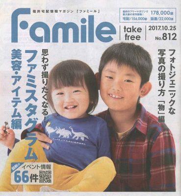 2017.10.25 ファミール 福井県動物愛護フェスティバル