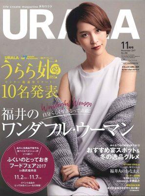 2017.11 URALA 福井県動物愛護フェスティバル