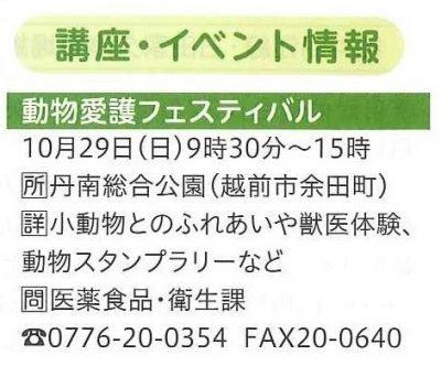 2017.10 県政広報ふくい2