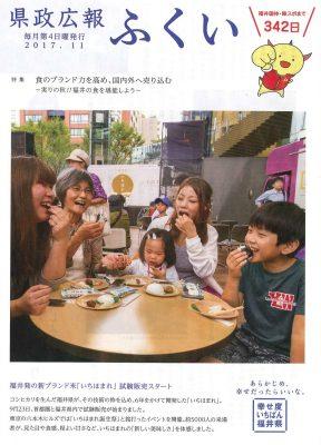 2017.10 県政広報ふくい
