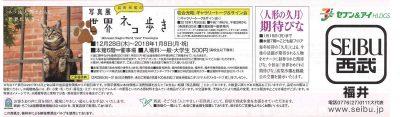 2017.12.28-2018.1.8 世界ネコ歩き 西武