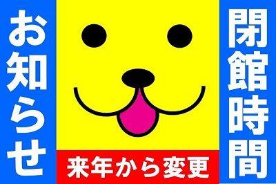 ぷりん画像 閉館時間変更2017.12