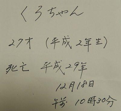 2017.12.18 T様くろちゃん