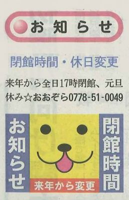 2017.12.29 福井新聞ぷりん 閉館時間お知らせ