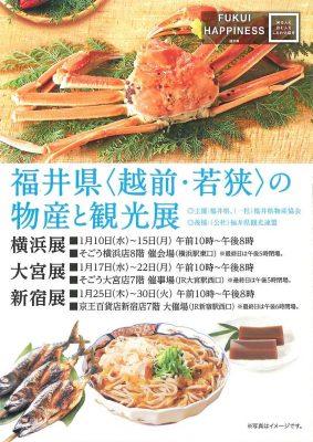 2018,1 福井県の物産と観光展