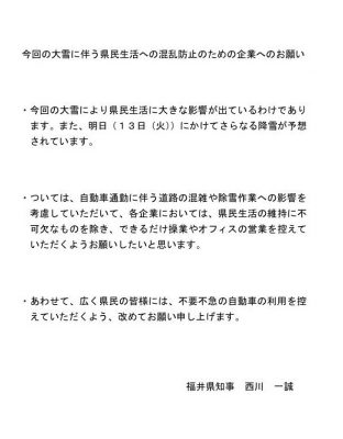 2018.2.12県知事通達