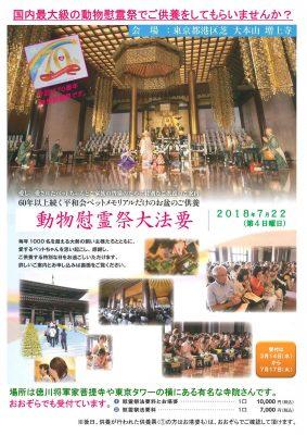 2018動物慰霊祭大法要チラシカラー