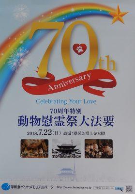 2018.7.22 動物慰霊祭大法要ポスター
