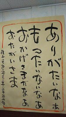 2018.3.4 北鯖江PA下り ご住職お言葉2