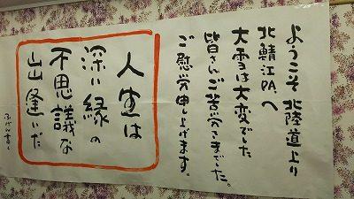 2018.3.4 北鯖江PA上り ご住職お言葉