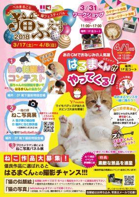 2018ベル 猫ふぇすチラシ