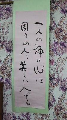 2018.3.4 北鯖江PA上り ご住職お言葉3