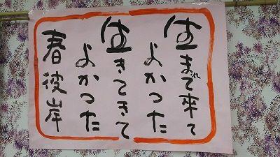 2018.3.4 北鯖江PA上り ご住職お言葉2