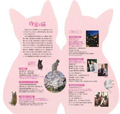 2018.3 福井市橘曙覧記念文学館 作家と猫3