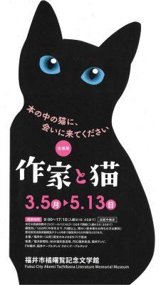 2018.3 福井市橘曙覧記念文学館 作家と猫