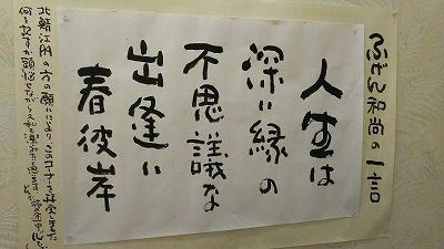 2018.3.4 北鯖江PA下り ご住職お言葉3