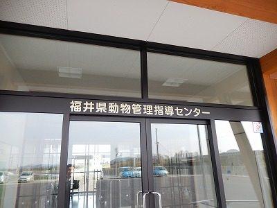 2018.4.10 福井県動物管理指導センター3