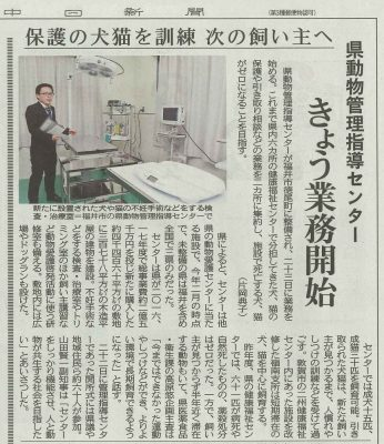 2018.4.23 中日新聞2