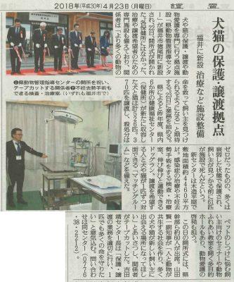 2018.4.23 読売新聞