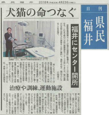2018.4.23 日刊県民福井新聞