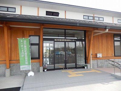 2018.4.10 福井県動物管理指導センター2