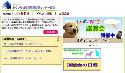 一般社団法人ふくい動物愛護管理支援センター協会 ホームページ