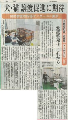 2018.5.11 福井県動物管理指導センター 福井新聞