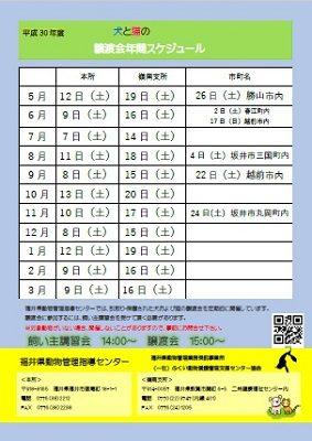 平成30年度2018 福井県動物管理指導センター犬猫譲渡会年間スケジュール