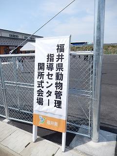 2018.4.22 福井県動物管理指導センター開所式
