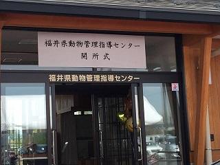 2018.4.22 福井県動物管理指導センター開所式13