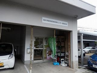 2018.6 福井県動物管理指導センター嶺南支所 見学4