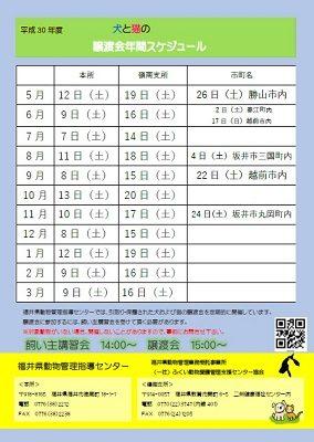 2018 福井県動物管理指導センター譲渡会チラシ