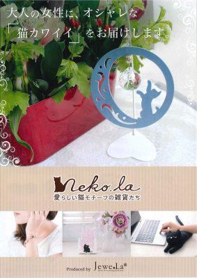 Neko.la(ネコラ)チラシ