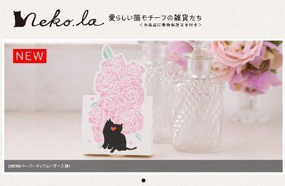 Neko.la(ネコラ)ホームページ