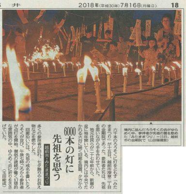 2018.7.18 みたままつり福井新聞掲載